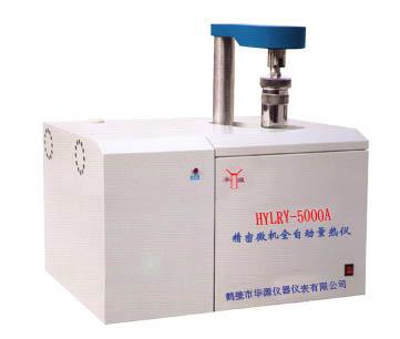 产品名称:精密全自动量热仪 产品型号:HYLRY-5000A 产品规格: