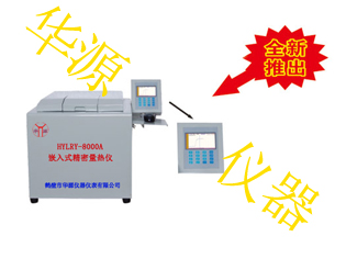 产品名称:HYLRY-8000A嵌入式精密量热仪 产品型号:HYLRY-8000A 产品规格:
