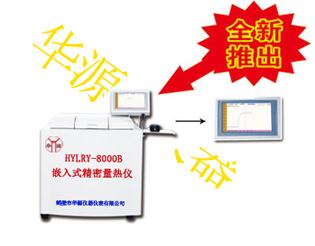 产品名称:嵌入式精密量热仪 产品型号:HYLRY-8000B 产品规格: