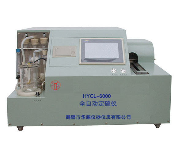 产品名称:HYCL-6000全自动定硫仪 产品型号:HYCL-6000 产品规格: