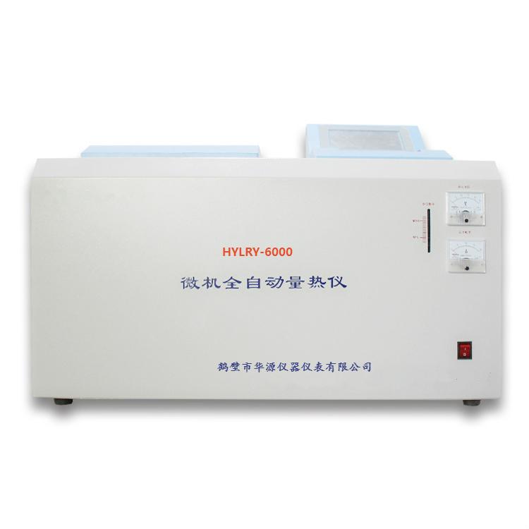 产品名称:微机全自动量热仪(热量计) 产品型号:HYLRY-6000 产品规格: