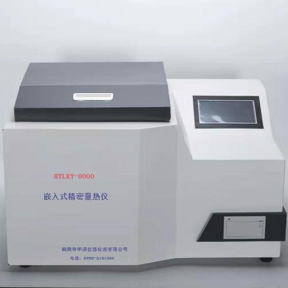 产品名称:精密嵌入式量热仪 产品型号:HYLRY-8000 产品规格: