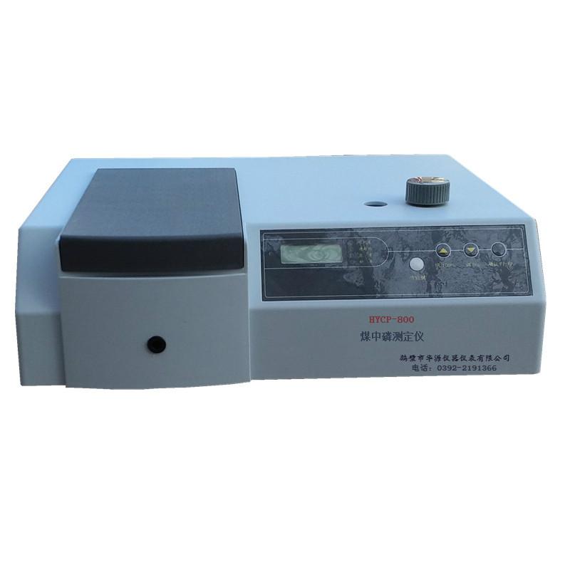 产品名称:HYCP-8煤中磷NBA买输赢用什么软件 产品型号:HYCP-8 产品规格:HYCP-8