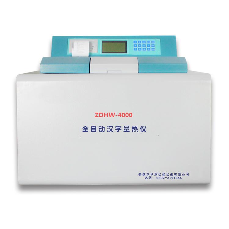 产品名称:固体生物质燃料化验设备 产品型号:ZDHW-4000 产品规格:ZDHW-4000