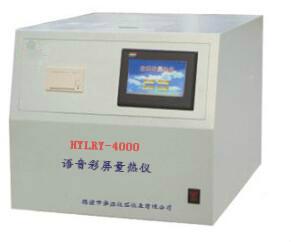 产品名称:语音彩屏量热仪 产品型号:HYLRY-4000 产品规格: