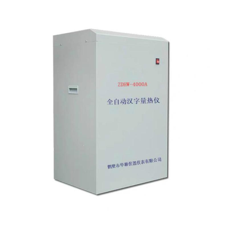 产品名称:全自动汉字量热仪 产品型号:HYZDHW-4000A 产品规格: