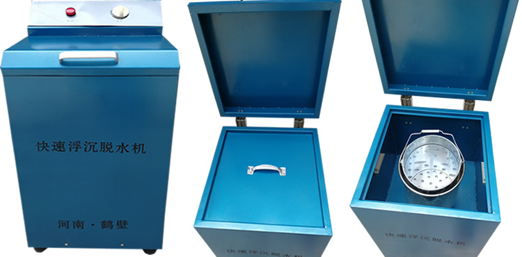 产品名称:HYFC-6浮沉脱水机 产品型号:HYFC-6 产品规格: